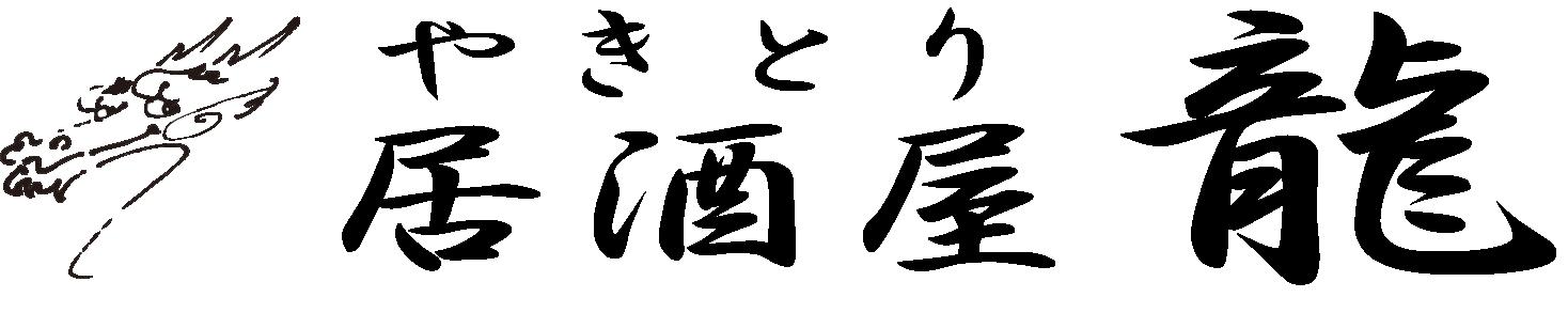 居酒屋 龍(りゅう)-駿東郡清水町やきとり テイクアウト